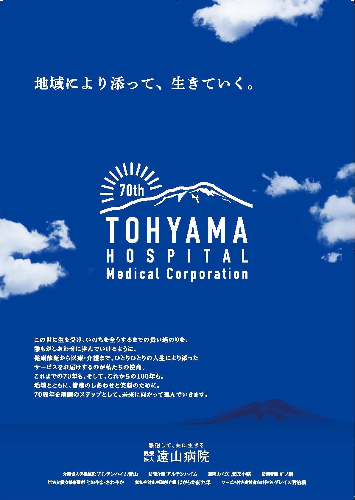 170509_toyama_hospital_poster_ol_a4_a3_a1_02 (1)